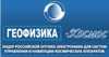 Геофизика - Космос Лого